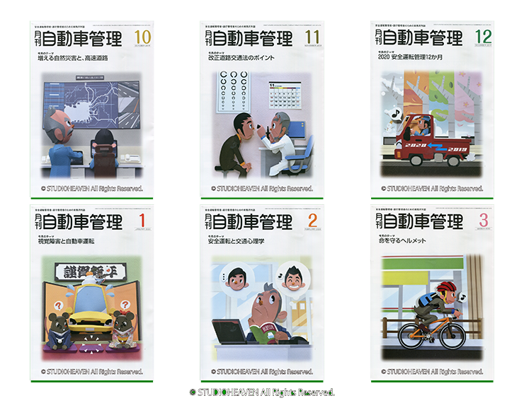 月間自動車管月間自動車管理10月号~3月号表紙まとめ / Work22