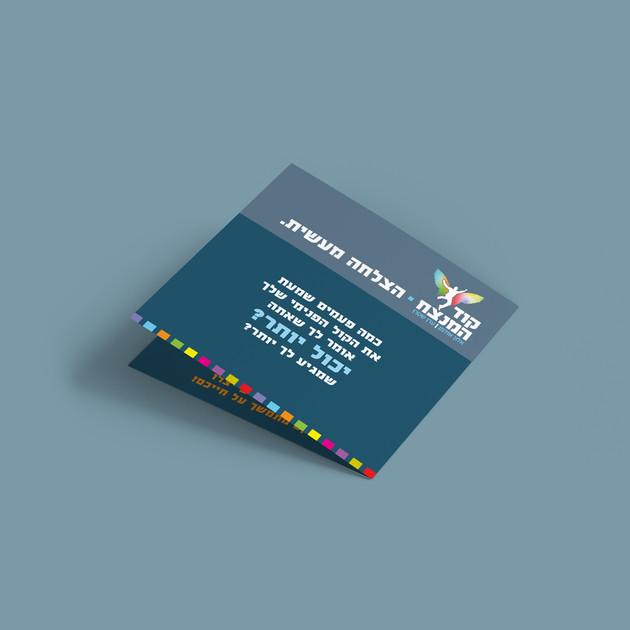 05-WinnersCode-bruchure-1.jpg