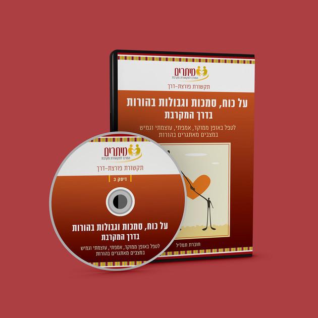 02-meitarim-CD.jpg