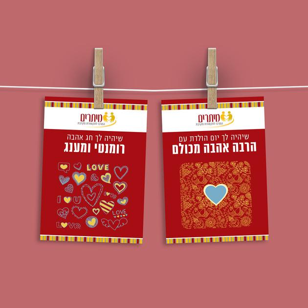 04-Meitarim-hanging-card-2.jpg