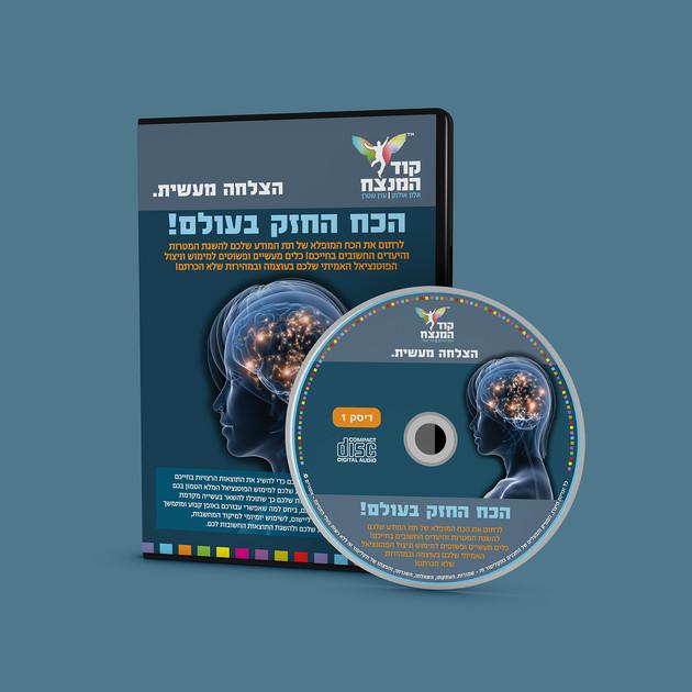 03-WinnersCode-CDs-3.jpg