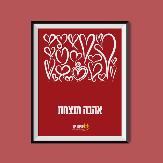 03-meitarim-posters-1.jpg