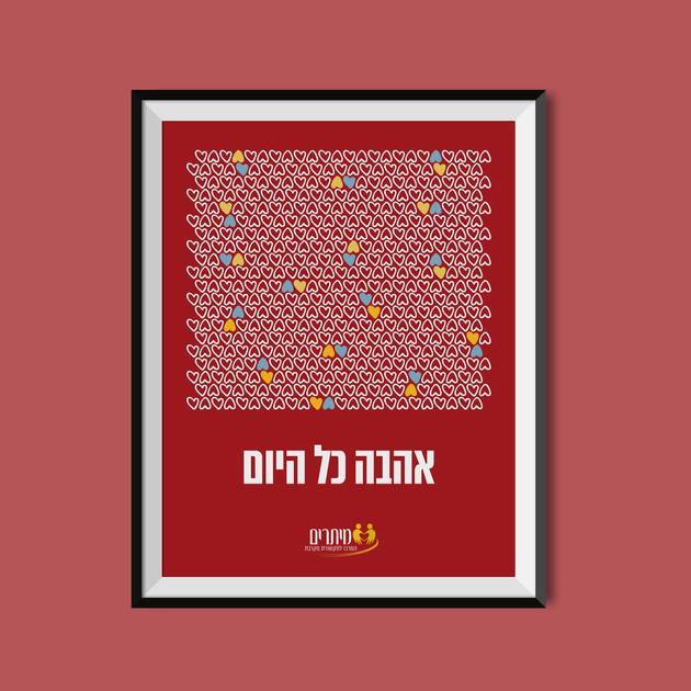 03-meitarim-posters-3.jpg