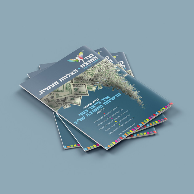 06-WinnersCode-books-2.jpg