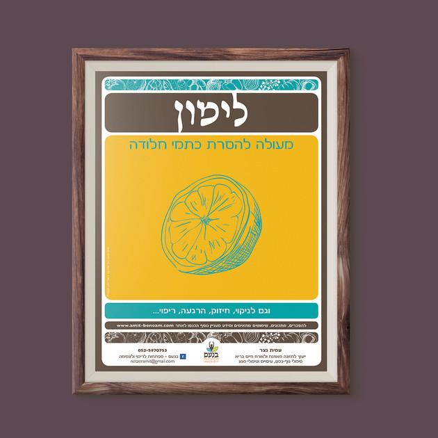 02-Amit-poster-1-mockup.jpg