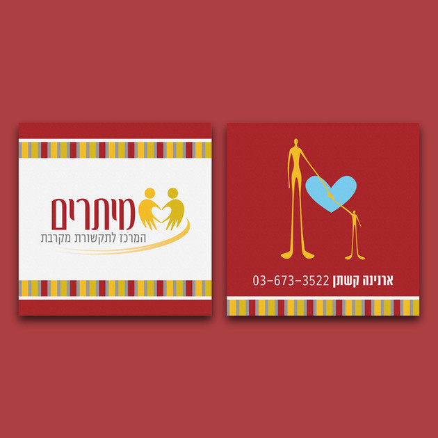 02-meitarim-biz-card.jpg