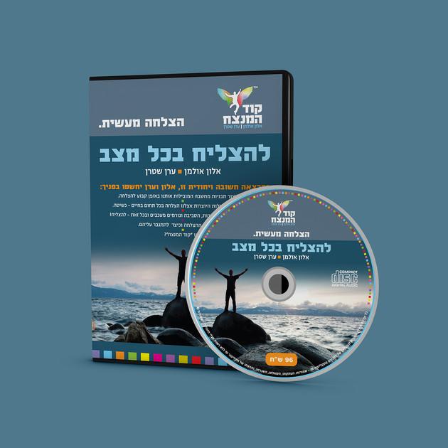 03-WinnersCode-CDs-1.jpg