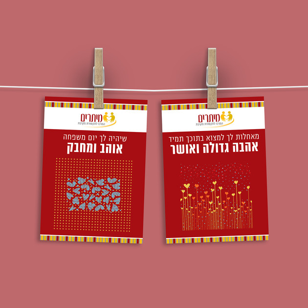 04-Meitarim-hanging-card-3.jpg