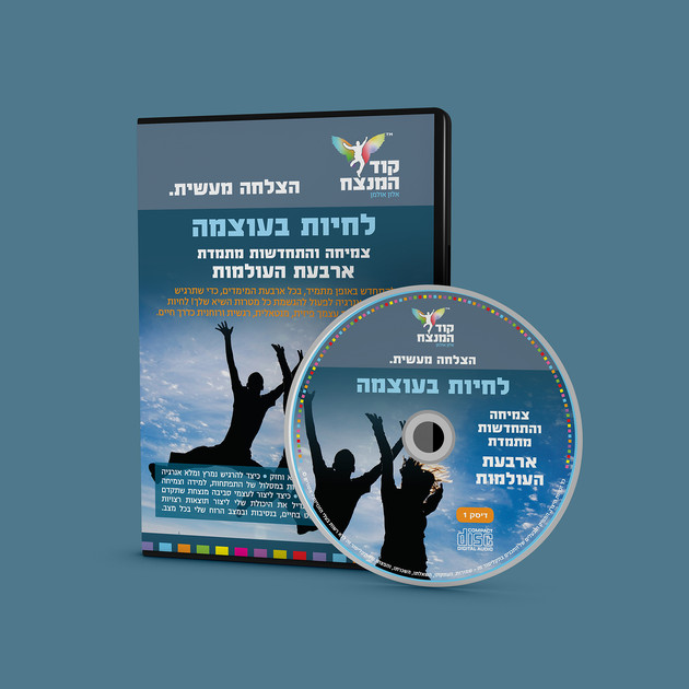 03-WinnersCode-CDs-2.jpg