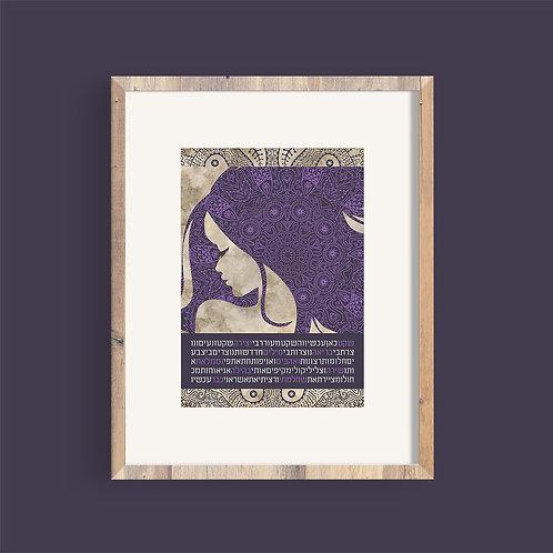 מילימחברות - השראה שמחברת פנימה. פרינט דגם מרים