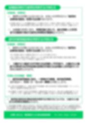 190523musyouka_page-0002.jpg