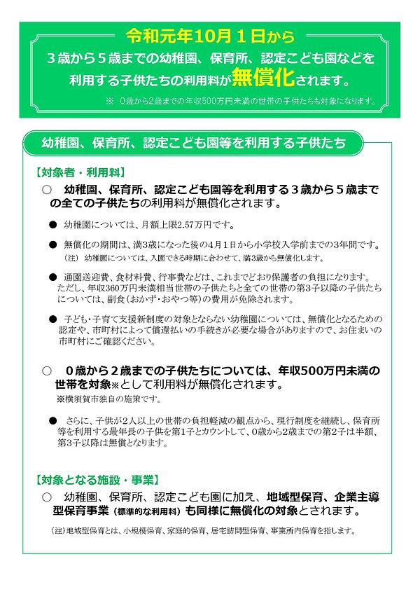 190523musyouka_page-0001.jpg