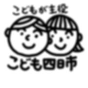 こどもが主役.jpg