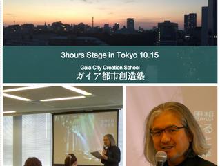 【ガイア都市創造塾】3hours Stage in Tokyoが開講いたしました