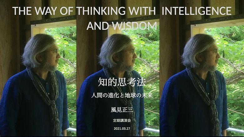 知的思考法_1.jpg