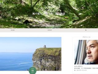 ついに開設!風見正三先生の公式Webサイト&公式blog