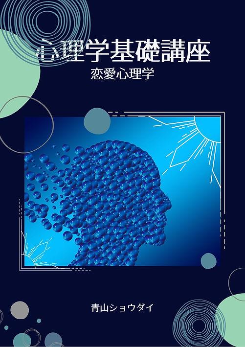 心理学基礎講座のコピー2.jpg
