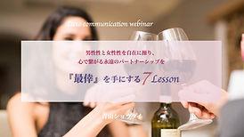 3ヶ月プログラム用コミュニケーションウェビナー.001.jpeg