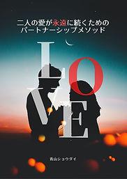 二人の愛が永遠に続くための パートナーシップメソッド.jpg