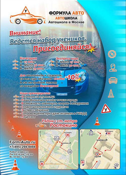 Автошкола на ул. Бажова