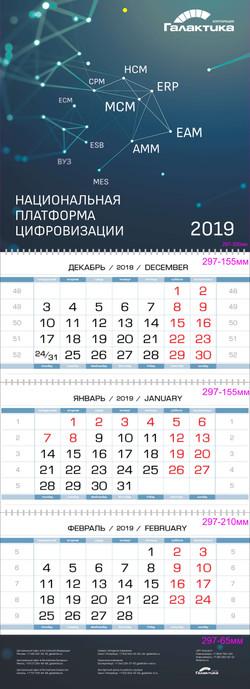 kvartalniy_calender_riofrioprint.ru
