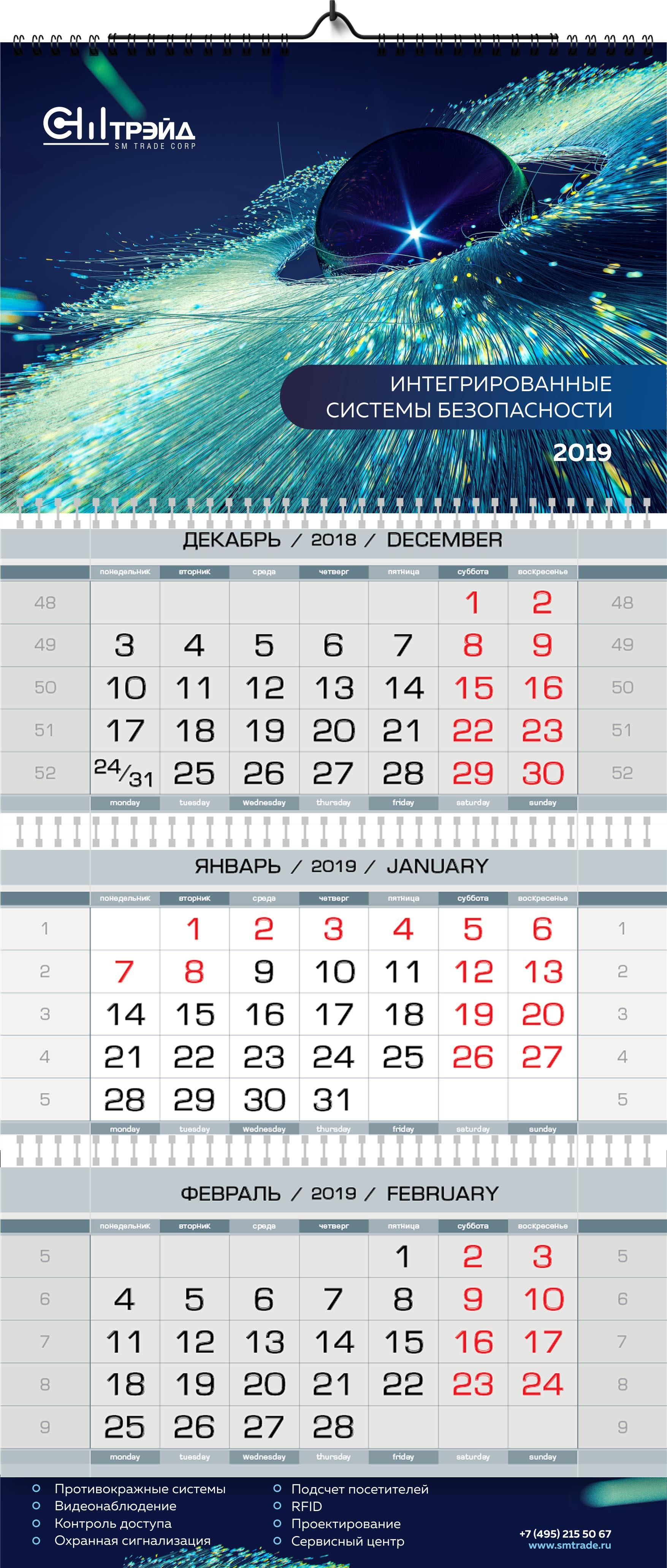 календарь_2019_riofrioprint.ru_2