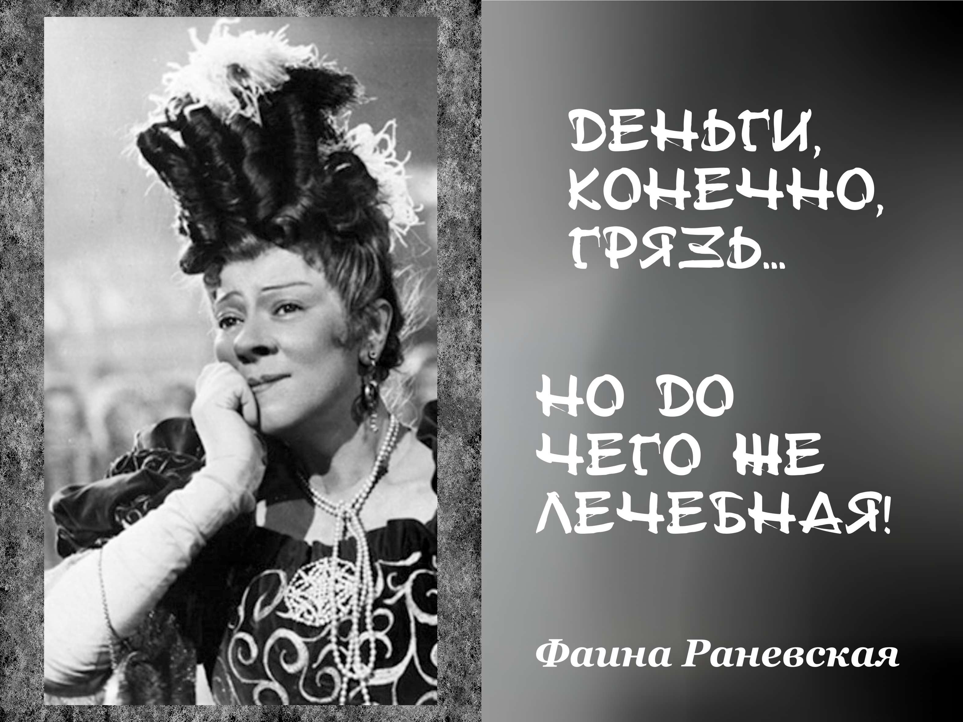 ranevskaya-400-300