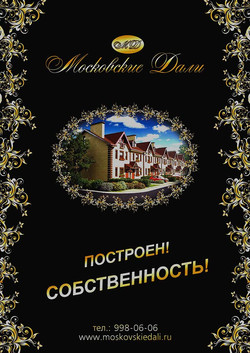 "Плакат КТ ""Московские дали"""
