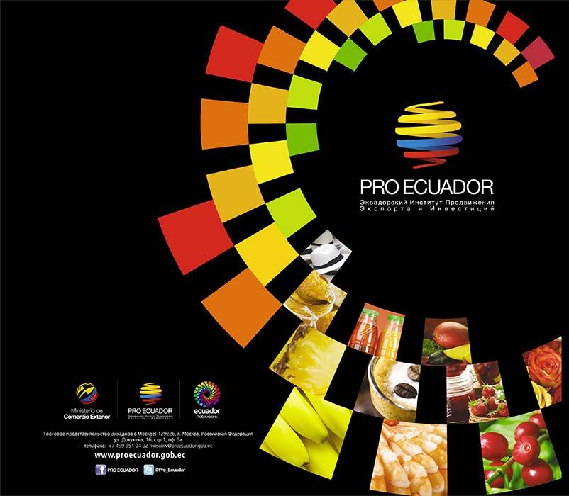 """Папка """"Pro Ecuador"""""""