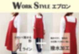 ☆撥水エプロン_edited.jpg
