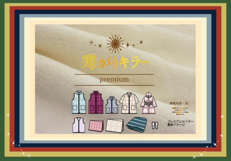 HP用プレミアムマイヤー_edited.png