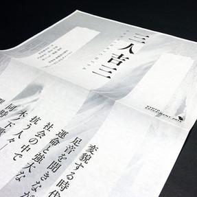 sanninkichisa_1.jpg