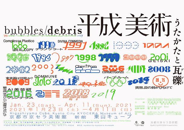 201020_utakata_poster_flyer_rgb_03_poste