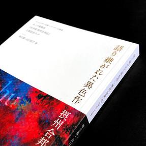 sesshu_book_1.jpg