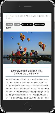 佐賀iPhone.png