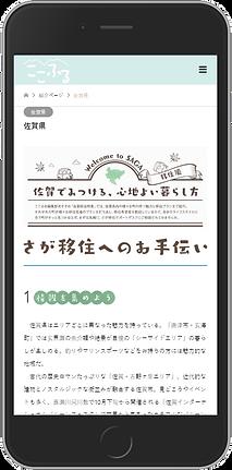 佐賀iPhone2.png
