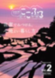 Vol.2表紙.jpg