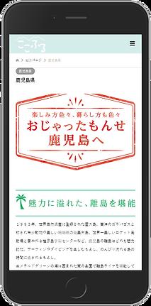 鹿児島iPhone.png