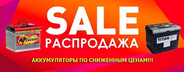 akkumulator_kupit_so_skidkoy.jpg