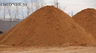 песок мелкий кладочный для штукатурки песочниц левшино
