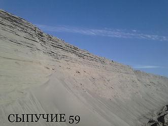 песок намывной мелкий карьерный строительный заюрчим для кладки штукатурки песочниц