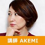 講師 AKEMI