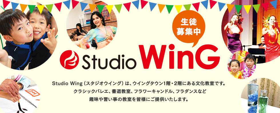 スタジオウイングは、岡崎市羽根町「ウイングタウン岡崎」内にある文化教室です。