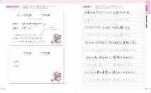 3ステップ | おとな | ペン字練習 | 矢野童観 | ペン字 | 練習帳 | 美文字 |