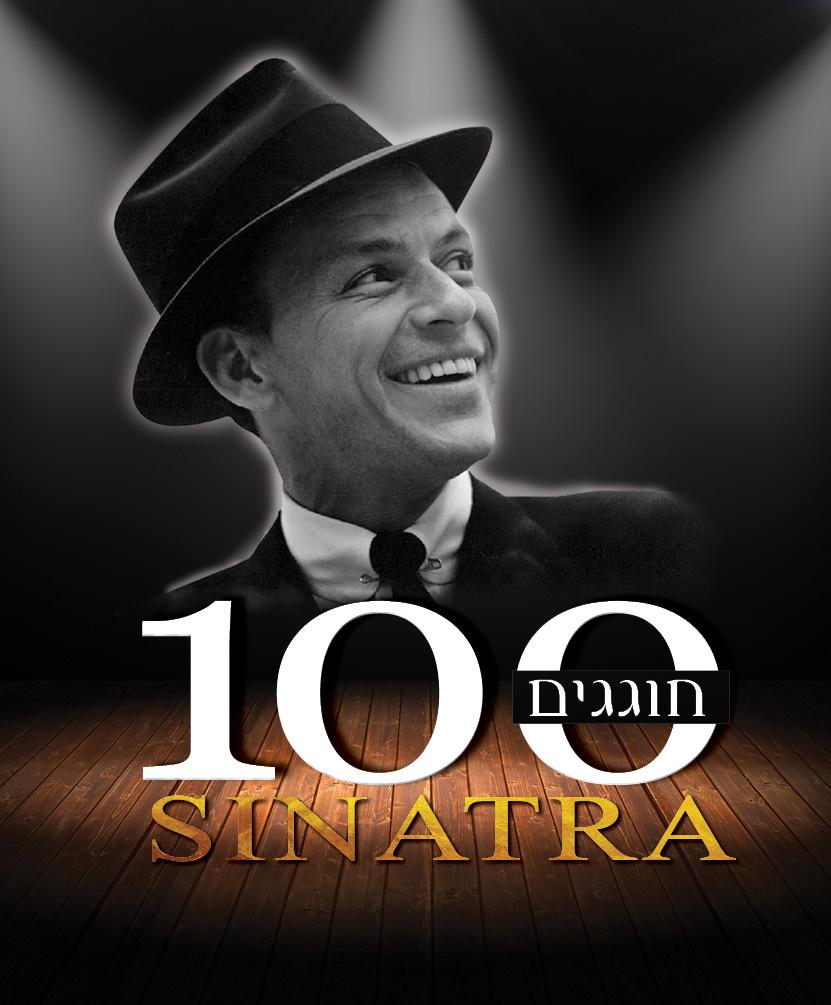 100 סינטרה
