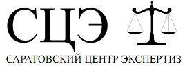 независимая экспертиза Саратовская область, Россия, Саратов 2-я Садовая 9