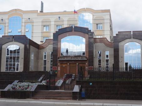 ККС рассмотрит семь заявлений на должности судей Саратовского облсуда