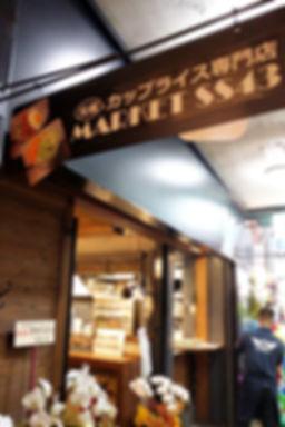 カップライス専門店MarketSS43