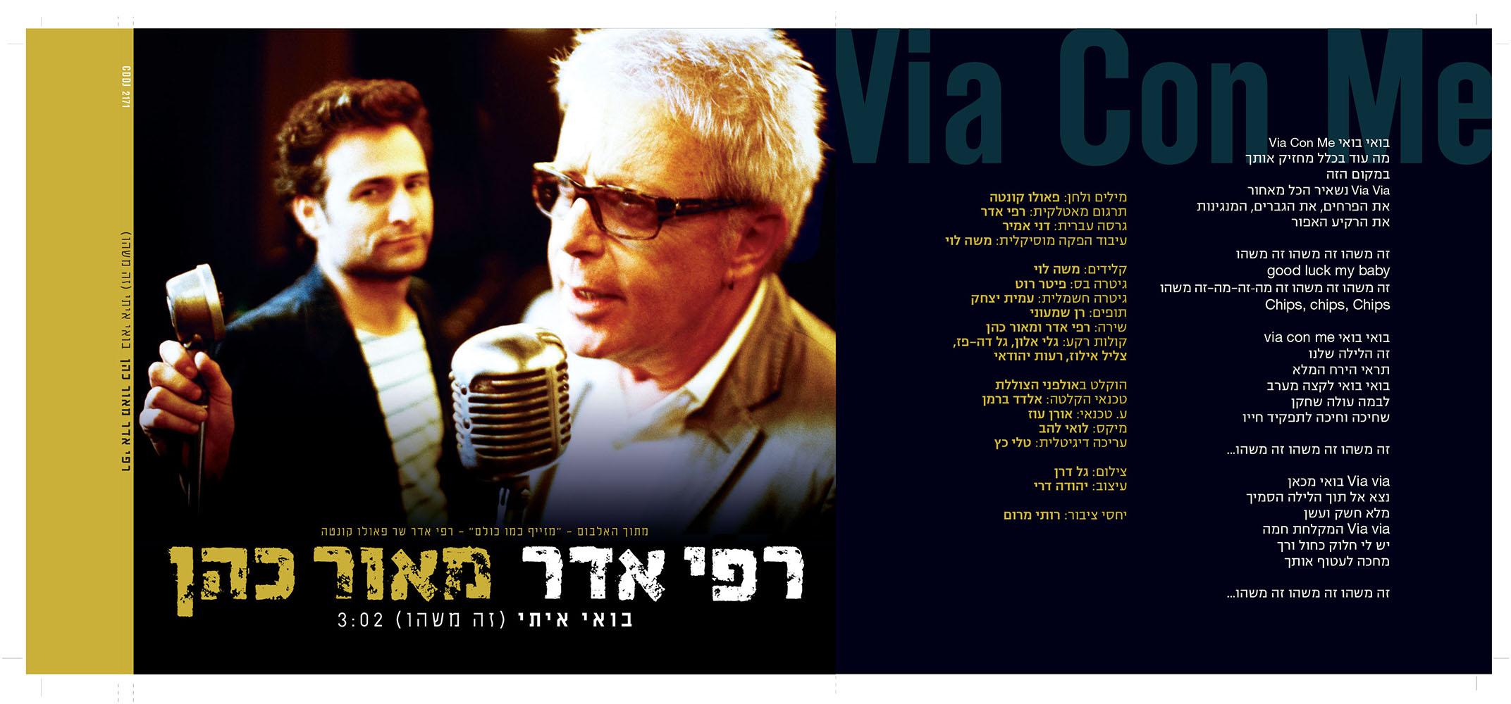 Rafi Adar & Maor Cohen