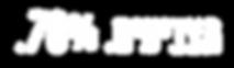 logo_70_line-02.png